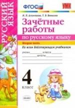 ГДЗ решебник по русскому языку 4 класс зачетные работы Алимпиева Векшина