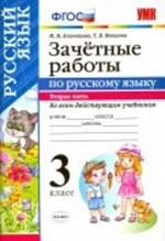 ГДЗ зачетные работы по русскому языку 3 класс КИМ Алимпиева Векшина