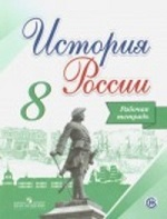 ГДЗ решебник по истории 8 класс рабочая тетрадь Артасов Данилов Косулина Соколова