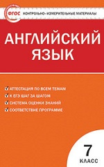Контрольно-измерительные материалы по английскому языку 7 класс Артюхова ГДЗ