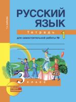 ГДЗ решебник по русскому языку 3 класс рабочая тетрадь Байкова