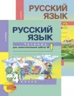 ГДЗ решебник по русскому языку 4 класс рабочая тетрадь Байкова