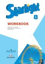 ГДЗ решебник по английскому языку 8 класс рабочая тетрадь Баранова