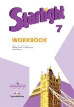 ГДЗ решебник по английскому языку 7 класс рабочая тетрадь Баранова