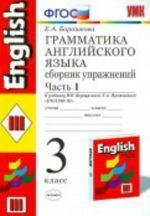 ГДЗ решебник по английскому языку 3 класс рабочая тетрадь Барашкова