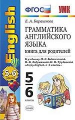 ГДЗ решебник по английскому языку 6 класс рабочая тетрадь Барашкова