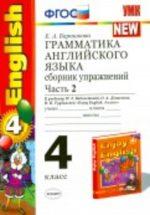 ГДЗ решебник по английскому языку 4 класс рабочая тетрадь Барашкова к учебнику Биболетовой