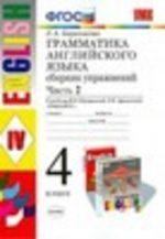 ГДЗ решебник по английскому языку 4 класс рабочая тетрадь Барашкова к учебнику Верещагиной, Афанасьевой