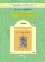 ГДЗ решебник по русскому языку 7 класс проверочные работы Барова Богданова