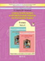 ГДЗ решебник по русскому языку 5 класс рабочая тетрадь Барова Богданова Часть 1