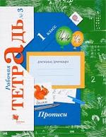 ГДЗ решебник по русскому языку 1 класс рабочая тетрадь Безруких Кузнецова