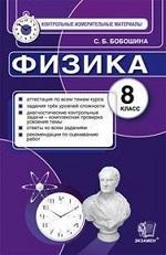 Контрольно-измерительные материалы по физике 8 класс Бобошина ГДЗ