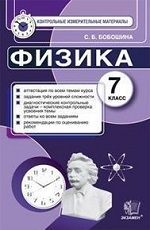 Контрольно-измерительные материалы по физике 7 класс Бобошина ГДЗ