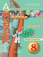 Тетрадь-экзаменатор по химии 8 класс Бобылева Бирюлина ГДЗ