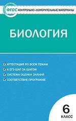 ГДЗ решебник по биологии 6 класс КИМ Богданов