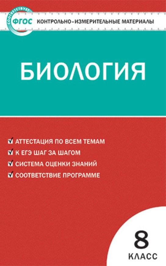 Контрольно-измерительные материалы по биологии 6 класс Богданов ГДЗ