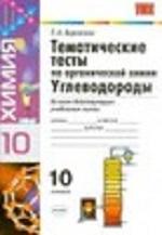 ГДЗ решебник по химии 10 класс тесты Боровских