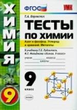 ГДЗ решебник по химии 9 класс тесты Боровских к учебнику Рудзитиса Азот и фосфор