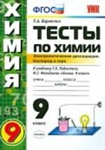 ГДЗ решебник по химии 9 класс тесты Боровских к учебнику Рудзитиса Электролитическая диссоциация