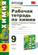 ГДЗ решебник по химии 9 класс рабочая тетрадь Боровских к учебнику Рудзитис