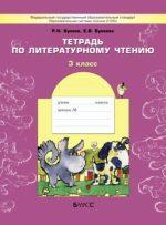 ГДЗ решебник по литературному чтению 3 класс рабочая тетрадь Бунеев
