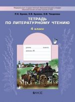 ГДЗ решебник по литературному чтению 4 класс рабочая тетрадь Бунеев