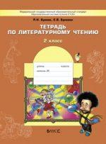 ГДЗ решебник по литературному чтению 2 класс рабочая тетрадь Бунеев