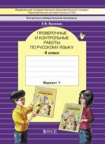 ГДЗ решебник по русскому языку 4 класс рабочая тетрадь Бунеева
