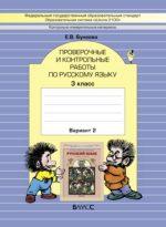 ГДЗ решебник по русскому языку 3 класс проверочные контрольные работы Бунеева