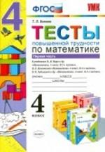 ГДЗ решебник по математике 4 класс тесты Быкова