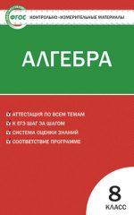 ГДЗ решебник по алгебре 8 класс КИМ Черноруцкий