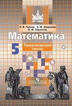 ГДЗ решебник по математике 5 класс тематические тесты Чулков Шершнев