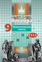 ГДЗ решебник по алгебре 9 класс тематические тесты Чулков Струков