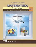 ГДЗ решебник по математике 4 класс проверочныe и контрольные работы Чуракова Кудрова