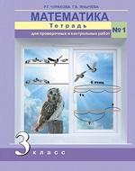 ГДЗ решебник по математике 3 класс проверочные работы Чуракова Янычева