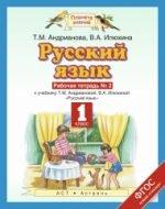 ГДЗ решебник по русскому языку 1 класс Андрианова Илюхина рабочая тетрадь