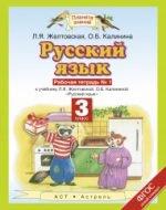 ГДЗ по русскому языку 3 класс рабочая тетрадь Желтовская Калинина