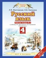 ГДЗ по русскому языку 4 класс рабочая тетрадь Желтоватая Калинина