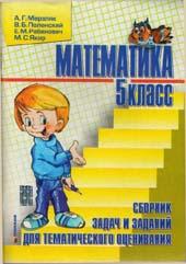 ГДЗ сбоник задач по математике 5 класс Мерзляк Полонский Якир