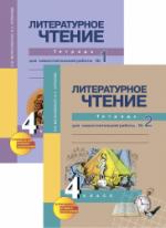 ГДЗ решебник по литературному чтению 4 класс рабочая тетрадь Чуракова Малаховская