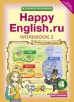 ГДЗ решебник по английскому языку 7 класс Ваулина Spotlight