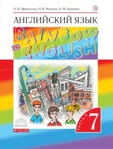ГДЗ решебник по английскому языку 7 класс Афанасьева Михеева Rainbow English