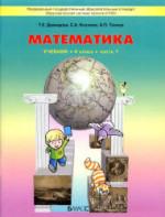 ГДЗ рабочая тетрадь по биологии 7 класс Латюшин Ламехова