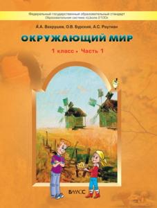 ГДЗ решебник по окружающему миру 1 класс учебник и рабочая тетрадь Вахрушев