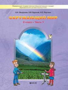 ГДЗ решебник по окружающему миру 2 класс учебник и рабочая тетрадь Вахрушев
