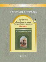 ГДЗ решебник по истории 8 класс рабочая тетрадь Данилов Давыдова