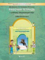 ГДЗ решебник по окружающему миру 3 класс рабочая тетрадь Данилов Кузнецова