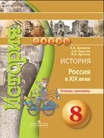 ГДЗ решебник по истории 8 класс тетрадь тренажёр Данилов Лукутин Артасов