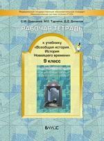 ГДЗ решебник по истории 9 класс рабочая тетрадь Давыдова Турчина Данилов
