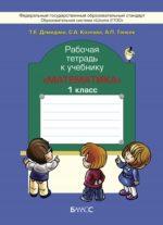 ГДЗ решебник по математике 1 класс рабочая тетрадь Демидова Козлова
